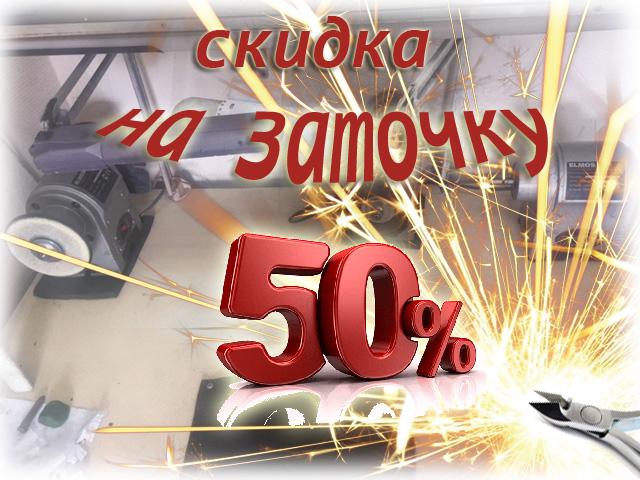 скидка на заточку 50%