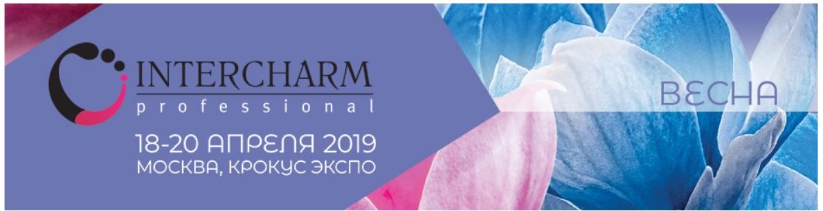 Приглашаем на Интершарм 2019